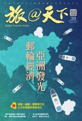 旅@天下 Global Tourism Vision NO.38: 郵輪經濟 亞洲發光