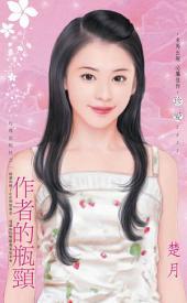 作者的瓶頸~玫瑰出版社之一: 禾馬文化珍愛系列112