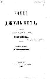 Ромео и Джульетта: трагедія ... Перевелъ съ англійскаго И. Росковменко..