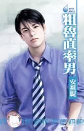粗魯直率男~超速配婚友社之四: 禾馬文化水叮噹系列011
