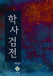 학사검전 9권 완결