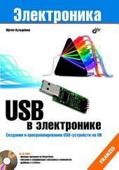 USB в электронике. (+ CD) (2-е изд.)