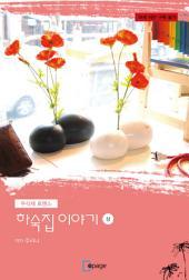 하숙집 이야기(상): 무삭제 로맨스