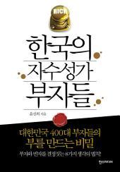 한국의 자수성가 부자들: 대한민국 400대 부자들의 부를 만드는 비밀