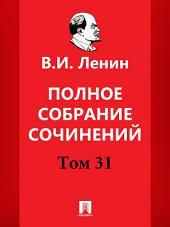 Полное собрание сочинений. Тридцать первый том.