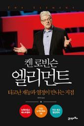 켄 로빈슨 엘리먼트: 타고난 재능과 열정이 만나는 지점