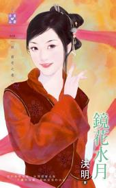 鏡花水月~妖 窮奇之卷: 禾馬文化珍愛晶鑽系列010