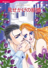 見せかけの結婚: ハーレクインコミックス