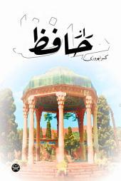 راز حافظ: Mystery of Hafiz