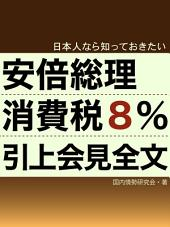日本人なら知っておきたい 安倍総理消費税引上会見全文