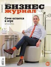 Бизнес-журнал, 2014/03: Краснодарский край