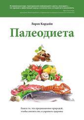 Палеодиета: Ешьте то, что предназначено природой, чтобы снизить вес и укрепить здоровье