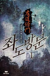 [세트]좌도방문(전5권,완)