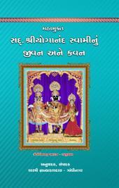 Yoganand Swami nu Jivan Kavan: Swaminarayan Book