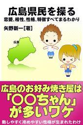 広島県民を操る: 恋愛、相性、性格、特徴すべてまるわかり