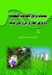 سياسات برامج الإصلاحات الاقتصادية و آثارها على القطاع الزراعي في الدول النامية