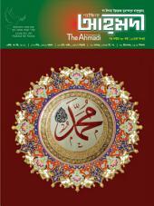 পাক্ষিক আহ্মদী - নব পর্যায় ৭৮বর্ষ । ১২তম সংখ্যা । ৩১শে ডিসেম্বর, ২০১৫ইং | The Fortnightly Ahmadi - New Vol: 78 - Issue: 12 - Date: 31st December 2015