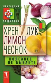 Хрен, лук, лимон, чеснок: полезнее не бывает!
