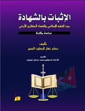 الإثبات بالشهادة بين الفقه الإسلامي والقضاء العشائري الأردني: دراسة مقارنة