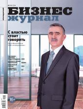 Бизнес-журнал, 2014/09: Краснодарский край