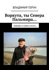 Воркута, ты Севера Пальмира... Любовь и Севера поэта...