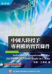 中國大陸授予專利權的實質條件