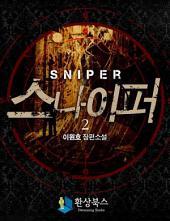 스나이퍼 2 (완결) - 이원호 장편소설