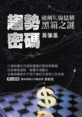 趨勢密碼: 破解K線結構黑箱之謎