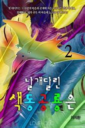 날개달린 색동공룡은 2 완료