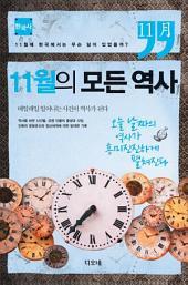 11월의 모든 역사 - 한국사