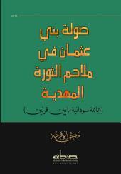 صولة بني عثمان في ملاحم الثورة المهدية