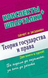 Теория государства и права. Конспекты + Шпаргалки. Две книги в одной!