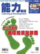 能力雜誌2016/11號729期: 中小企業的循環經濟發跡路