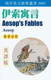 伊索寓言(英譯版): Aesop's Fables