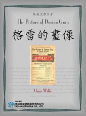 The Picture of Dorian Gray (格雷的畫像)