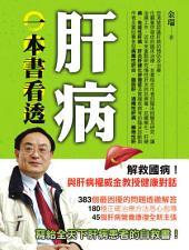 一本書看透肝病: 實用生活10