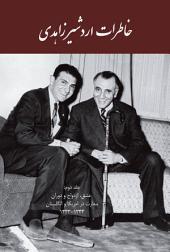 خاطرات اردشیر زاهدی، جلد دوم از سفر هند و پاكستان تا واقعه 21 فروردين: The Memoirs of Ardeshir Zahedi Volume Two (1954-1965): Love and Marriage Ambassador to Washington and London