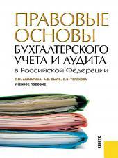 Правовые основы бухгалтерского учета и аудита в Российской Федерации