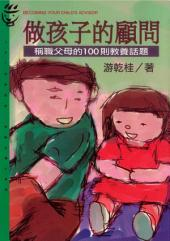 做孩子的顧問: Becoming Your child's Advisor