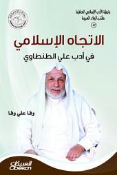 الاتجاه الإسلامي: في أدب علي الطنطاوي