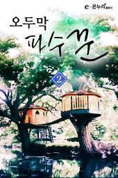 오두막 파수꾼 2(완결)