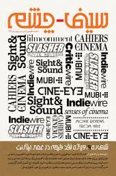 سینما-چشم ۹