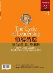 領導循環: 建立企業「教」「學」機制 大師輕鬆讀 NO.4