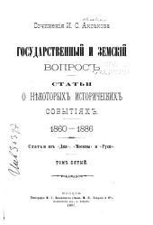 Сочиненія И.С. Аксакова, 1860-1886: Том 5