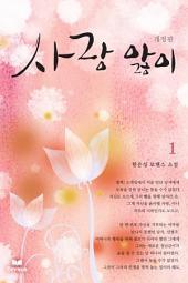 사랑앓이(개정판,전2권,완)