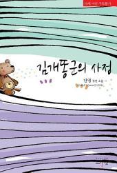 [세트] 김개똥군의 사정(전2권/완결)