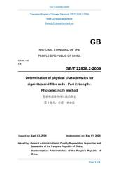 GB/T 22838.2-2009: Translated English of Chinese Standard. You may also buy from www.ChineseStandard.net (GBT 22838.2-2009, GB/T22838.2-2009, GBT22838.2-2009): Determination of physical characteristics for cigarettes and filter rods - Part 2: Length - Photoelectricity method.