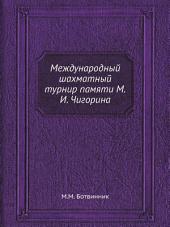 Международный шахматный турнир памяти М.И. Чигорина