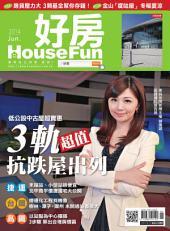 好房HouseFun6月號/2014(No.13)3軌超值抗跌屋出列