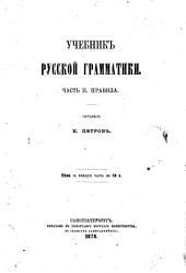 Учебник русской грамматики: Правила